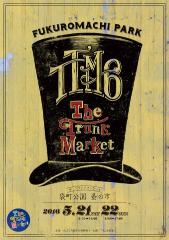 the-trunk-market-2016spring_01